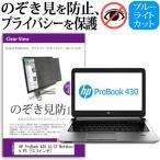 のぞき見防止(プライバシー)セキュリティーOAフィルター ProBook 430 G1/CT Notebook PCで使える 目を保護 キズ防止 防塵 液晶モニター・ディスプレイ保護
