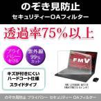 富士通 FMV LIFEBOOK AH77/R FMVA77RB プライバシー フィルター 左右からの覗き見を防止