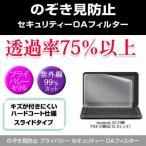 東芝 dynabook EX/37MW PTEX-37MBXG のぞき見防止 プライバシー フィルター 左右 覗き見防止