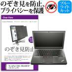Lenovo ThinkPad X250 20CLA03PJP プライバシー フィルター 左右からの覗き見を防止