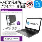 ProBook 450 G2 Notebook PC K9R14PA ABJ 15.6インチ のぞき見防止 プライバシー 保護フィルター 反射防止 覗き見防止