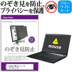 マウスコンピューター m-Book MB-Kシリーズ のぞき見防止 プライバシー セキュリティーOAフィルター 覗き見防止 液晶モニター・ディスプレイ保護