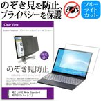 NEC LAVIE Note Standard NS730/JA のぞき見防止 プライバシー セキュリティーOAフィルター 覗き見防止 液晶モニター・ディスプレイ保護