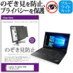 Lenovo ThinkPad E580 のぞき見防止 プライバシー セキュリティーOAフィルター 覗き見防止 液晶モニター・ディスプレイ保護