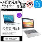 Lenovo ideapad Miix 320 のぞき見防止 液晶保護フィルム キズ防止 ディスプレイ保護