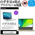HP Pavilion 15-cc000シリーズ のぞき見防止 液晶保護フィルム 覗き見防止 プライバシー保護