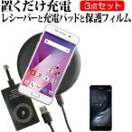 ASUS ZenFone AR ZS571KL 置くだけ充電 ワイヤレス 充電器 と レシーバー セット Qi(チー) 無線
