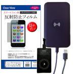 ソニーモバイルコミュニケーションズ Xperia XZ Premium SO-04J 置くだけ充電 ワイヤレス 充電器 と レシーバー セット Qi(チー) 無線