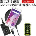 京セラ TORQUE G03 置くだけ充電 ワイヤレス 充電器 と レシーバー セット Qi(チー) 無線