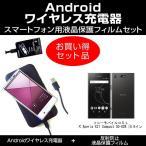 ソニーモバイルコミュニケーションズ Xperia XZ1 Compact SO-02K 置くだけ充電 ワイヤレス 充電器 と レシーバー セット Qi(チー) 無線