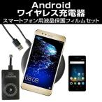 置くだけ充電 ワイヤレス 充電器& レシーバー 液晶保護フィルムセット Huawei LUMIERE 503HW ワイモバイルで使える  Qi(チー) 無線