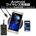 サムスン Galaxy S7 edge SC-02H ドコモ 置くだけ充電 レシーバー と 充電パッド と 保護フィルム の3点セット