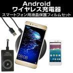 シャープ 507SH Android One ワイモバイル 置くだけ充電 レシーバー と 充電パッド と 保護フィルム の3点セット