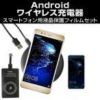 Huawei P10 lite 置くだけ充電 ワイヤレス 充電器 と レシーバー セット Qi(チー) 無線