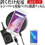 ASUS ZenFone Live 置くだけ充電 ワイヤレス 充電器 と レシーバー セット Qi(チー) 無線