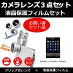 BlackBerry BlackBerry Passport   カメラ レンズ 3点(魚眼・広角・マクロ) と 反射防止液晶保護フィルム のセット