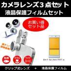 京セラ Qua phone KYV37 au カメラ レンズ 3点(魚眼・広角・マクロ) と 反射防止液晶保護フィルム のセット