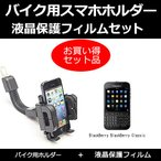 BlackBerry BlackBerry Classic   バイク用 ホルダー と 指紋防止 クリア 光沢 フィルム のセット 角度調節可能