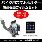 バイク用 スマホホルダー と 液晶保護フィルム セット UPQ Phone A01 WH SIMフリーで使える 360度回転 フレキシブル
