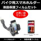 バイク用 スマホホルダー と 液晶保護フィルム セット BlackBerry BlackBerry Passport SIMフリーで使える 360度回転 フレキシブル