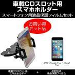 APPLE iPhone6s Plus / iPhone7 Plus / iPhone8 Plus 車載 CD スロット用スタンド と 反射防止液晶保護フィルム のセット