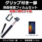 シャープ AQUOS SERIE SHL25   自撮り棒 と 反射防止液晶保護フィルム のセット モノポッド