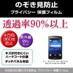 イー・モバイル ソニーモバイル Sony Ericsson mini S51SE のぞき見防止 プライバシー 上下左右4方向 覗き見防止 保護フィルム