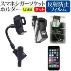 APPLE iPhone6 シガーソケット 充電 スマホホルダー と 反射防止液晶保護フィルム のセット