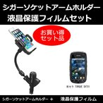 京セラ TORQUE SKT01 シガーソケット 充電 スマホホルダー と 反射防止液晶保護フィルム のセット