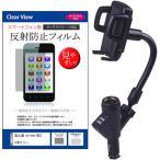 シガーソケット USB (2ポート) 充電 スマホホルダー と 反射防止 液晶保護フィルムセット 富士通 arrows M03 SIMフリーで使える