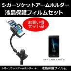 シガーソケット USB (2ポート) 充電 スマホホルダー と 反射防止 液晶保護フィルムセット シャープ AQUOS U SHV37 auで使える