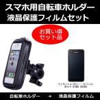 ワイモバイル(旧イー・モバイル)京セラ DIGNO C 404KC 自転車 ホルダー と 反射防止液晶保護フィルム のセット