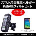 プラスワン・マーケティング freetel priori2 LTE   自転車 ホルダー と 反射防止液晶保護フィルム のセット