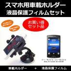 ソニー モバイル Sony Ericsson mini S51SE 車載 ホルダー と 反射防止フィルム のセット ダッシュボードマウント付