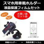 スマホ 車載ホルダー と 反射防止 液晶保護フィルムセット au 京セラ URBANO L01で使える  360度回転