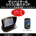 京セラ TORQUE SKT01 サンバイザー と スタンド と 反射防止液晶保護フィルム の3点セット