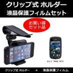 京セラ TORQUE SKT01 サンバイザー 取付タイプ スマホ用 ホルダーと 指紋防止 クリア 液晶保護フィルムのセット
