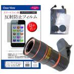 ソニーモバイルコミュニケーションズ Xperia XZs SO-03J/SOV35 クリップ式 8倍 望遠 レンズ と 反射防止 液晶保護フィルムセット
