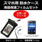 イー・モバイル ソニーモバイル Sony Ericsson mini S51SE 防水ケース と 反射防止液晶保護フィルム のセット