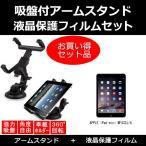 APPLE iPad mini Wi-Fiモデル 16GB MF432J/A 車載 アームスタンド と 反射防止液晶保護フィルム のセット