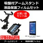 SONY Xperia Z3 Tablet Compact Wi-Fiモデル 車載 アームスタンド と 反射防止液晶保護フィルム のセット