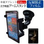 車載 真空吸盤 アームスタンド と 反射防止 液晶保護フィルムセット 360度回転 車載ホルダー ASUS ZenPad 3 8.0 Z581KLで使える