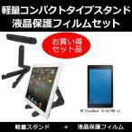 タブレットスタンド と 反射防止 液晶保護フィルムセット HP SlateBoOK 10-h017RU x2で使える  デスク天板 ヘッドボード