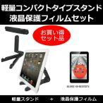 KAIHOU KH-MID700TV タブレットスタンド と 反射防止液晶保護フィルム のセット