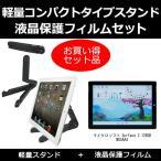 マイクロソフト Surface 3 128GB MSSAA4   タブレットスタンド と 反射防止液晶保護フィルム のセット