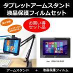 Acer ICONIATAB-W500P クランプ式 アーム�