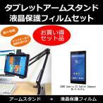 SONY Xperia Z3 Tablet Compact Wi-Fiモデル クランプ式 アームスタンド と 反射防止液晶保護フィルム のセット
