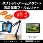 Acer Aspire Switch 10 E SW3-016-F12D/KF クランプ式 アームスタンド と 反射防止液晶保護フィルム のセット