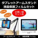 マイクロソフト Surface 3 128GB MSSAA4   クランプ式 アームスタンド と 反射防止液晶保護フィルム のセット