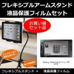フレキシブル アームスタンド と 反射防止 液晶保護フィルムセット Yukyung Technologies Viliv X70 X70-Eで使える  デスク天板 ヘッドボード